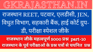 Free Rajasthan GK 5000 Questions part 10