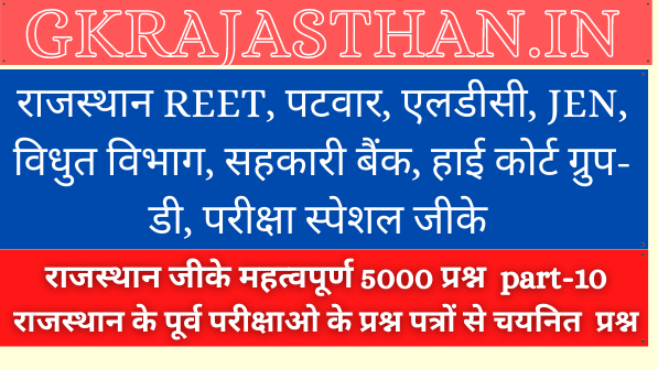 Rajasthan GK Important 5000 Questions Part-10