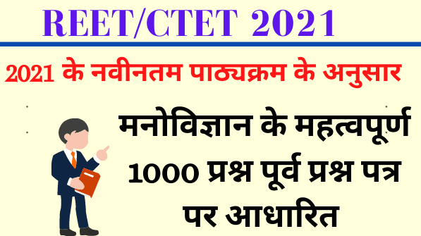 Psychology Important Questions Part-15 For REET 2021 NFC 2005 Important MCQ