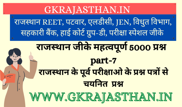 Rajasthan GK Important 5000 Questions Part-8