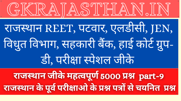 Rajasthan GK Important 5000 Questions Part-9
