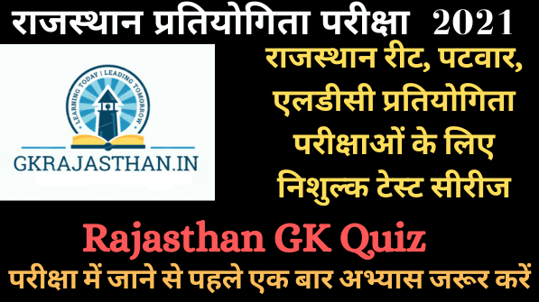 Rajasthan GK Important Questions