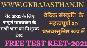 Vedik Sanskriti वैदिक संस्कृति Free MCQ