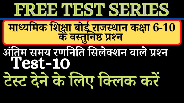Rajasthan Board Class 6 to 10 Test 10 Free Objective Rajasthan Board Books Test