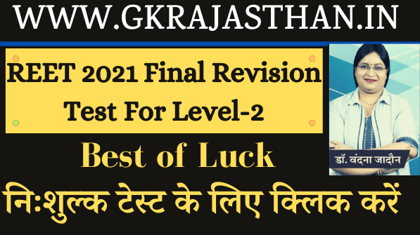 REET 2021 Final Revision Test For Level-2