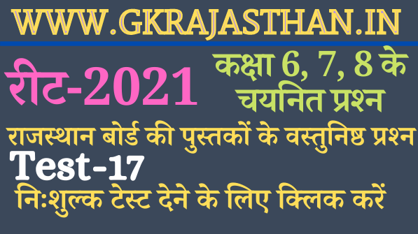 Rajasthan Board Class 6 to 10 Test 17
