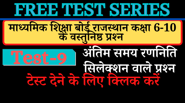 Test 9 Rajasthan Board Books राजस्थान बोर्ड Class 6 to 12 free MCQ For All Exams